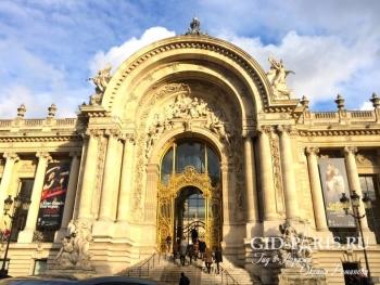 Малый выставочный дворец Париж экскурсия 4ч