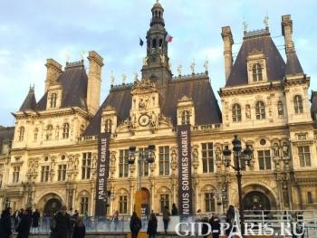 Мерия Парижа экскурсия 4ч