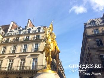 Памятник Жанне Д'Арк Париж 3ч