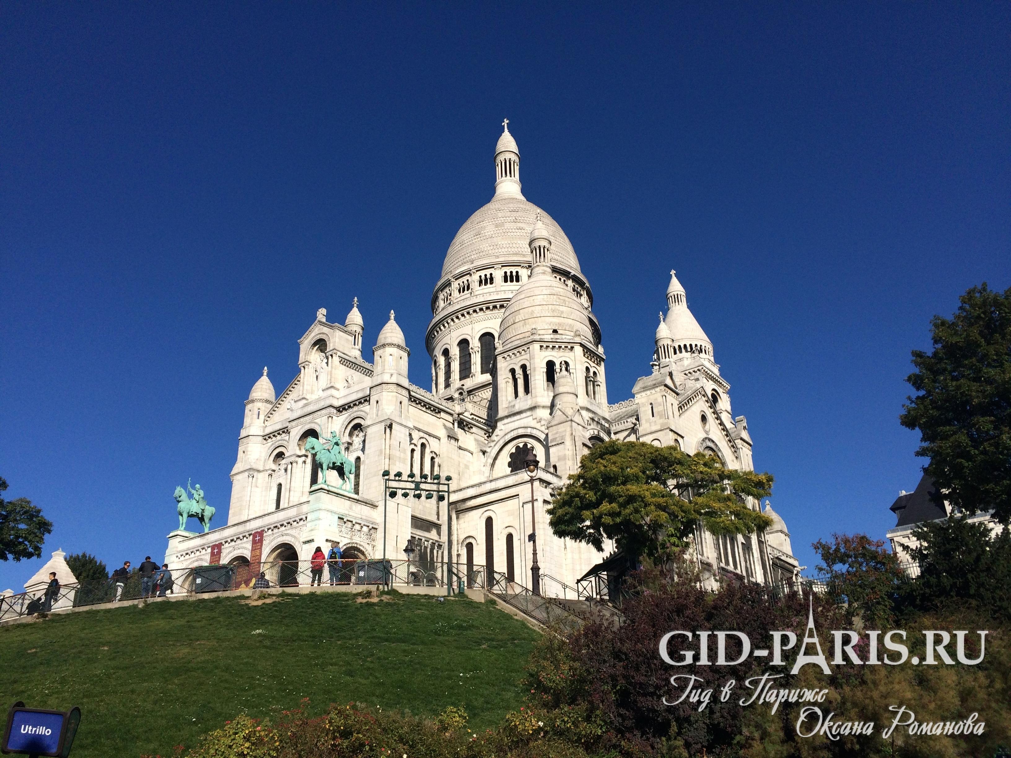 Гид в Париже: «Париж и Монмартр»
