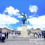 Дворец Версаль — Париж