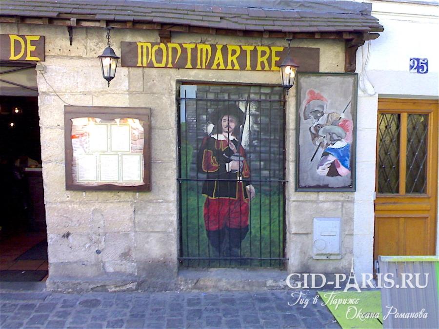 Гид в Париже: Монмартр