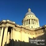 Париж: Пантеон Франции — экскурсия