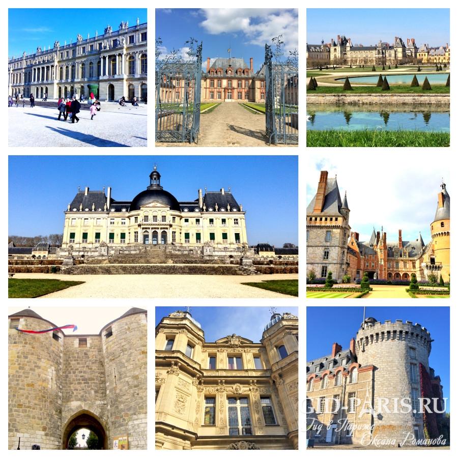 дворцы и замки Парижа