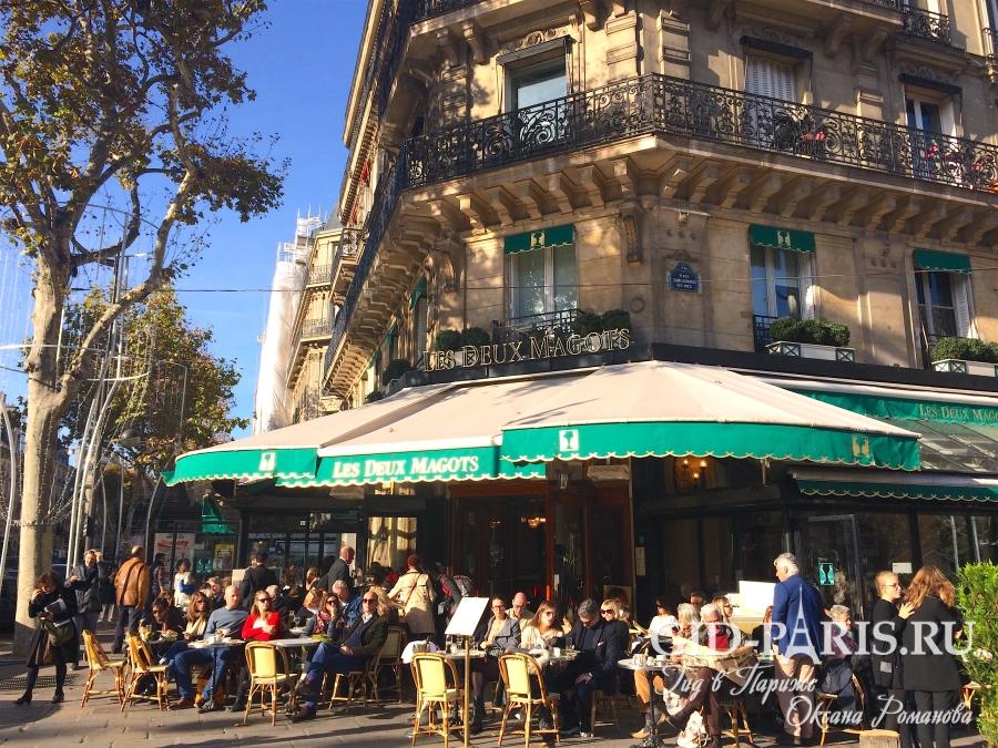Сен-Жермен-де-Пре, Париж