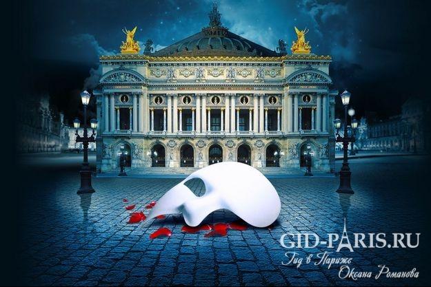 призрак оперы гарнье